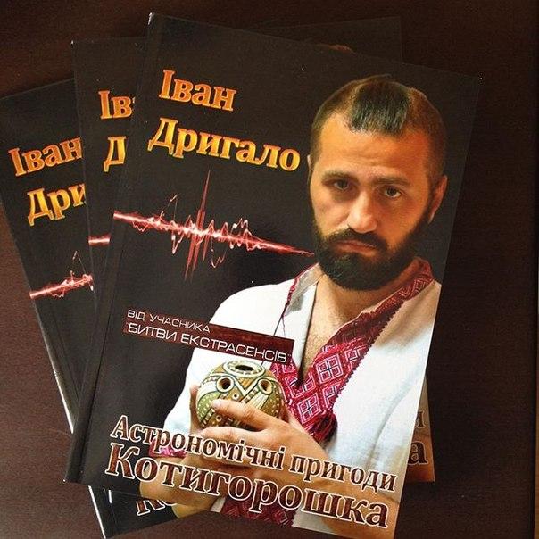 """Іван Дригало """"Астрономічні пригоди Котигорошка"""""""