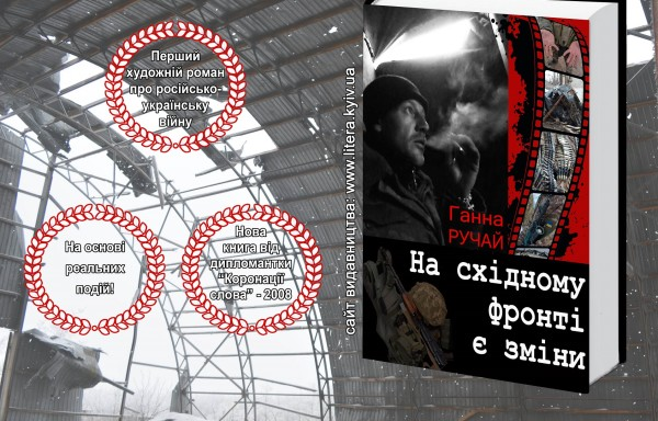 """Ганна Ручай """"На східному фронті є зміни"""""""