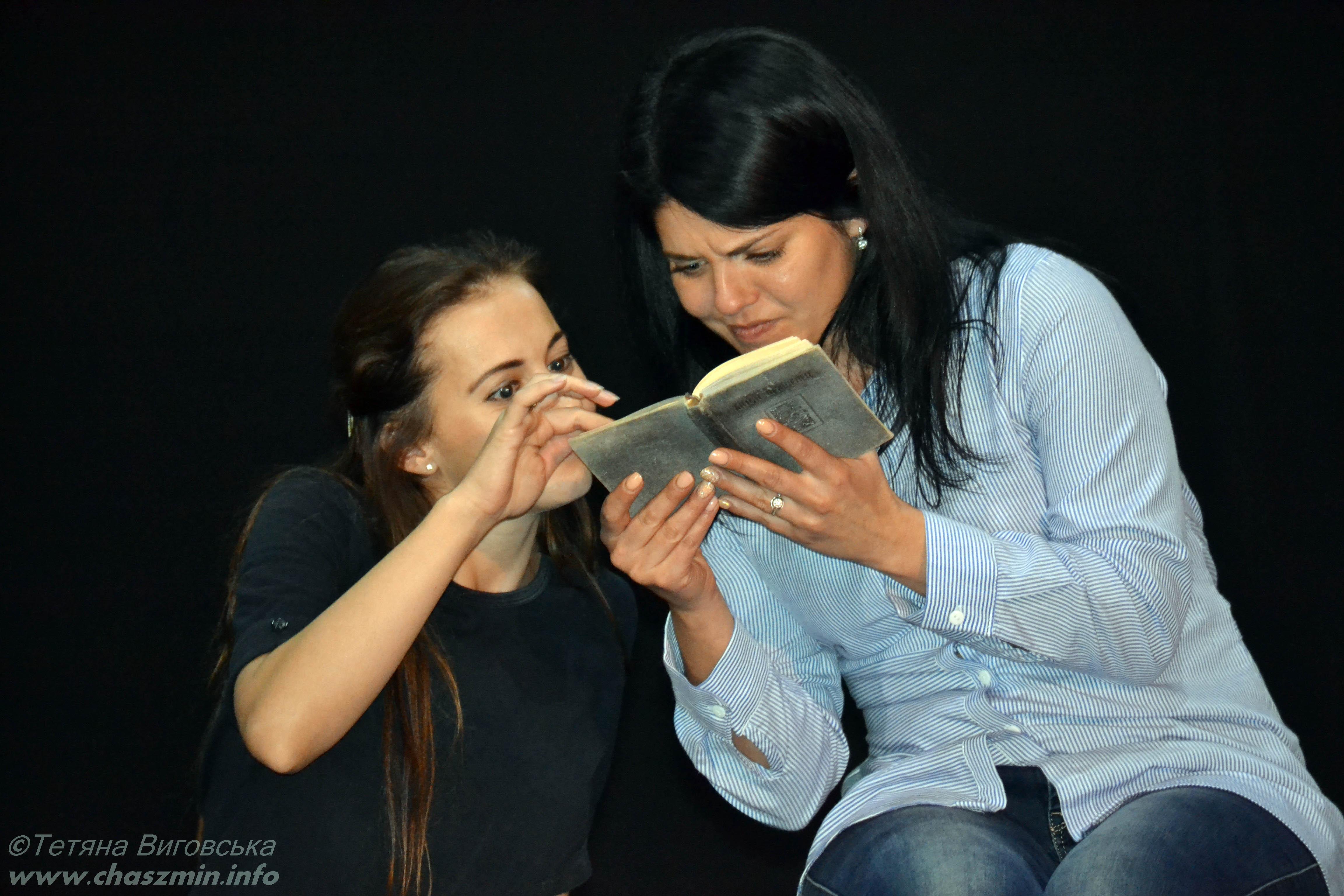 Хава читає книжку